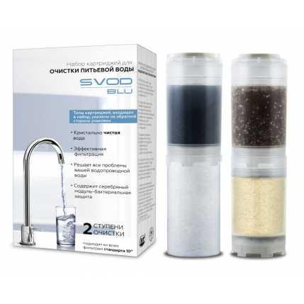 """Набор картриджей для жесткой водопроводной воды """"SVOD-BLU"""" 2-M/CR/F"""