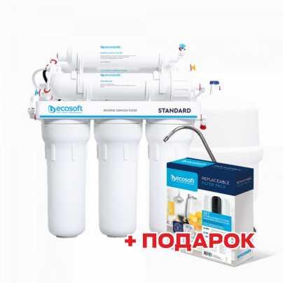 Фильтр обратного осмоса Ecosoft Standard с минерализатором MO650MECOSTD