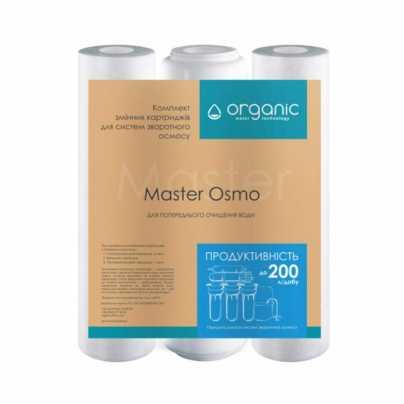 Комплект картриджей Organic Master OSMO для фильтров обратного осмоса