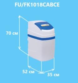 Самый маленький умягчитель FU1018CABCE